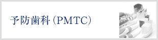 予防歯科(PMTC)