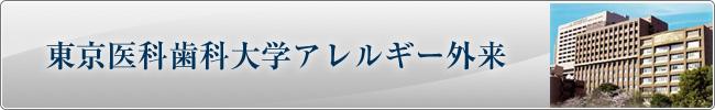 東京医科歯科大学アレルギー外来