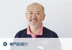専門医紹介