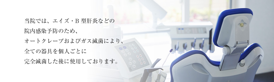 大津歯科医院の設備について