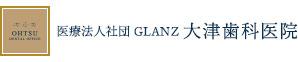 医療法人社団 GLANZ 大津歯科医院